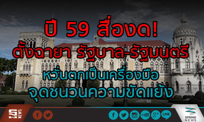 ปี 59 สื่องด! ตั้งฉายา รัฐบาล-รัฐมนตรี หวั่นตกเป็นเครื่องมือ จุดชนวนความขัดแย้ง