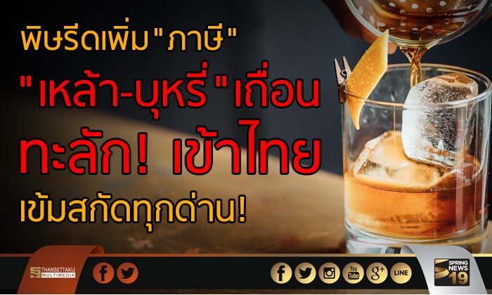 """""""เหล้า-บุหรี่"""" เถื่อน ทะลักเข้าไทย หลังประกาศปรับโครงสร้างภาษี"""