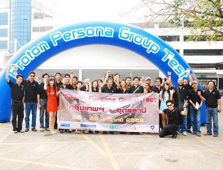 Proton Persona Group Test