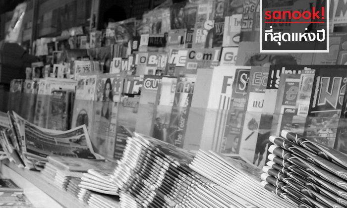 ปี 2560 ที่สุดของนักอ่าน นิตยสารชื่อดังพาเหรดปิดตัว