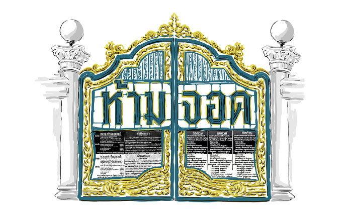 """เมื่อกราฟิกดีไซเนอร์ และ Illustrator แถวหน้าของเมืองไทยดีไซน์ """"ป้ายหน้าบ้านป้าทุบรถ"""""""