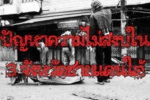 ชาวบ้านกาบังเหยียบบึ้ม! เจ็บสาหัส