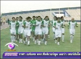 ฟีฟ่าขู่จะห้ามทีมฟุตบอลอิรักลงแข่งระดับนานาชาติ