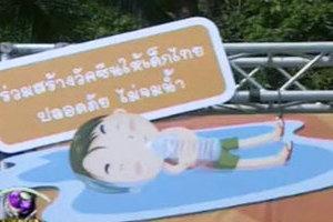 เด็กไทยวัย 5-14 ปี 11 ล้านคน เสี่ยงจมน้ำตาย