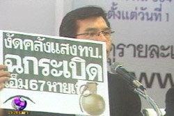 เพื่อไทยจี้นายกฯ ตั้ง กก.สอบขโมยอาวุธคลังแสง