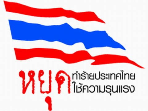 หยุด!!! ศึกความขัดแย้งในสังคมไทย