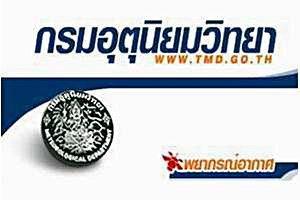 กรมอุตุฯเตือนไทยตอนบนระวัง พายุฤดูร้อน 25-28 มี.ค.นี้