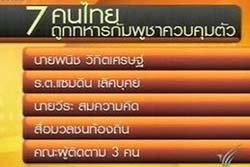 กัมพูชายังไม่ยอมปล่อยตัว 7 คนไทย