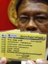 แจงบัตรทองโผล่ชื่อ เฉลิม เหตุรอยต่อ เปลี่ยนรัฐมนตรี