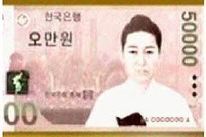 เกาหลีใต้เตรียมออกธนบัตรรูปสตรีเป็นครั้งแรก