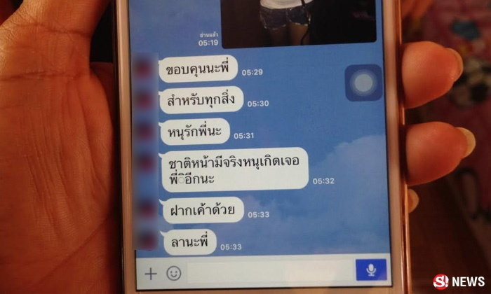 """สาวไทยช้ำรักแฟนฝรั่ง แชทหาญาติ """"...ลานะพี่"""" ก่อนผูกคอดับ"""