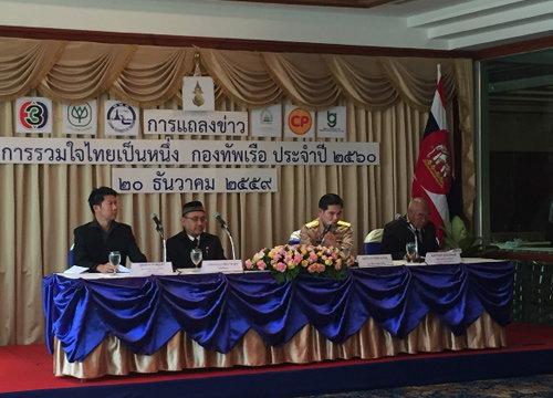 ทร.นำโครงการรวมใจไทยมุ่งแก้ปัญหาชายแดนใต้