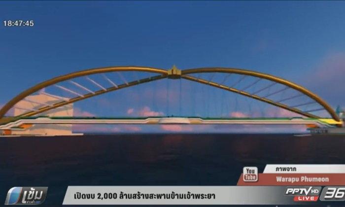 เปิดงบ 2,000 ล้าน สร้างสะพานข้ามเจ้าพระยา