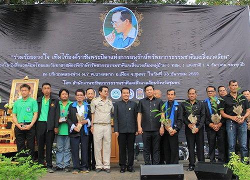 ชุมพรรวมใจเทิดไท้องค์ราชันวันสิ่งแวดล้อมไทย