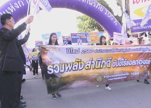 ทั่วไทยเปิดศูนย์อำนวยความปลอดภัยทางถนน