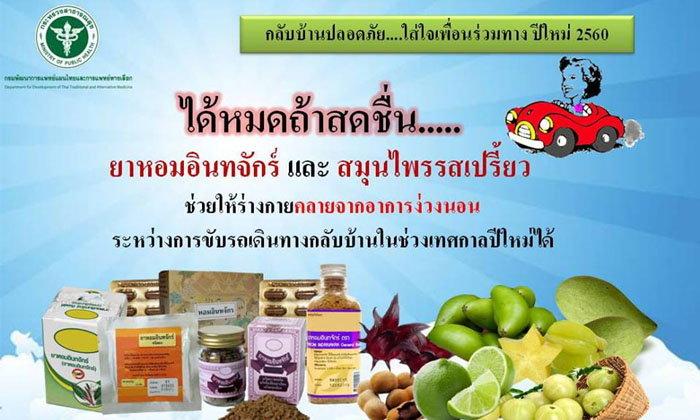 """แพทย์แผนไทยแนะ  """"ยาหอมอินทรจักร์"""" สมุนไพรแก้ง่วงป้องกันหลับในช่วงปีใหม่"""