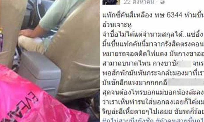 แท็กซี่หื่น! ช่วยตัวเองโชว์ผู้โดยสาร โดนปรับ 2 พัน พักใบอนุญาต 90 วัน
