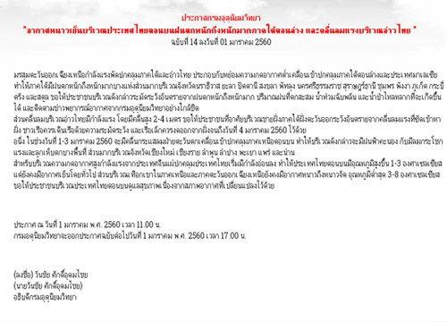 อุตุฯประกาศฉ.14ไทยตอนบนอากาศเย็นใต้ฝนหนัก