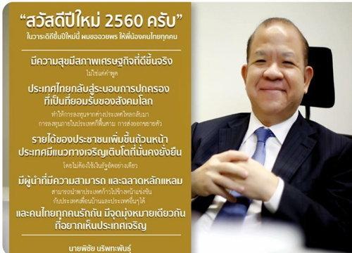 พิชัยอวยพรปีใหม่ให้คนไทยมีสุขศก.ดีขึ้นจริง