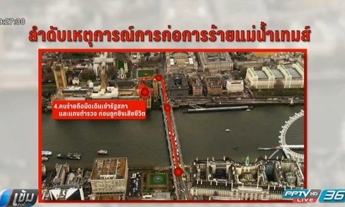 อังกฤษรวบผู้ต้องสงสัย 7 คน เอี่ยวเหตุก่อการร้ายลอนดอน