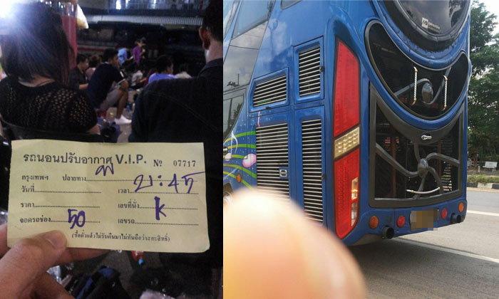 ตั๋วผี! ไปร้อยเอ็ดขายแพง 2 เท่า อนาถ!คนขับไม่รู้ทาง