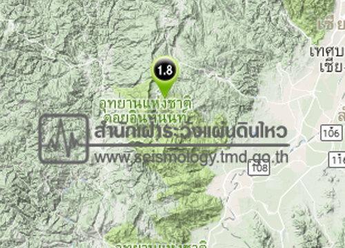 อ.แม่วางเชียงใหม่แผ่นดินไหวอีกขนาด1.8-ไร้เสียหาย