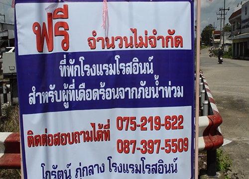 โรงแรมเมืองตรังช่วยผู้ประสบอุทกภัยพักฟรี
