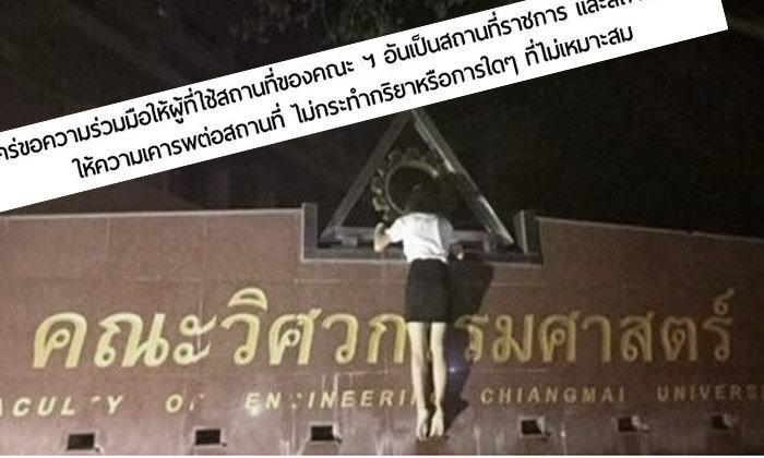 วิศวะ มช. ห้ามนักศึกษาหญิงปีนป้ายคณะกัดเกียร์ ตามความเชื่อจะได้แฟนเป็นนักศึกษาในคณะ
