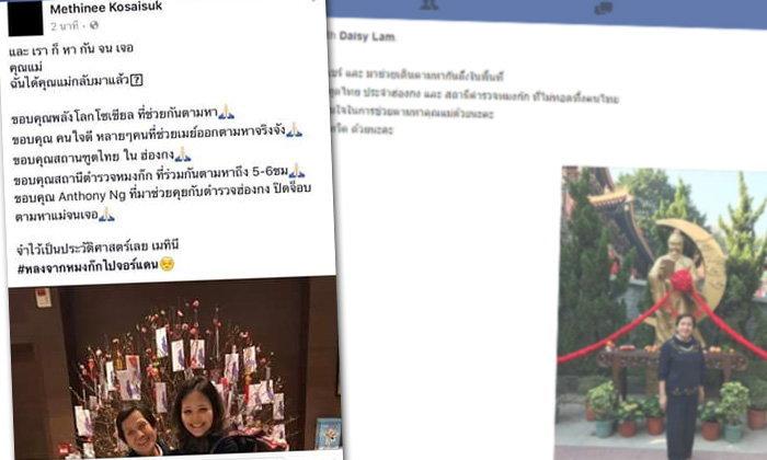 พลังโซเซียล..ตามหาจนเจอ คุณป้าชาวไทยหลงกับลูกสาวที่ฮ่องกง