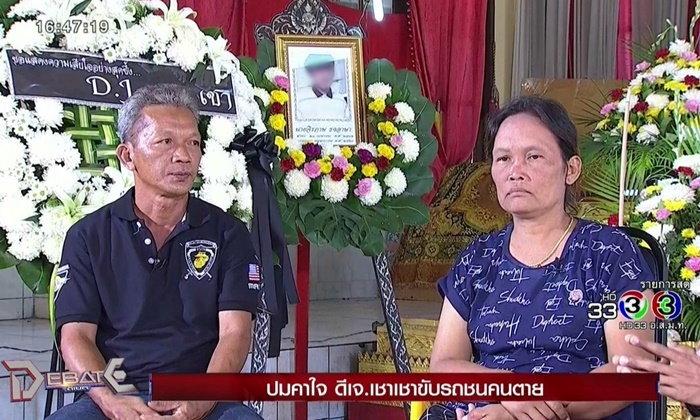เปิดใจพ่อแม่หนุ่ม 18 ปมคาใจ ดีเจเชาเชา ขับรถชนตาย