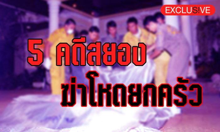 ย้อนรอย 5 คดีสยองฆ่าโหดยกครัว