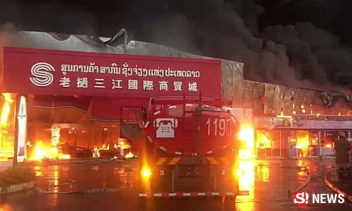 ไฟไหม้วอด ตลาดไชน่าทาวน์เมืองลาว คนฝั่งไทยยังมองเห็น