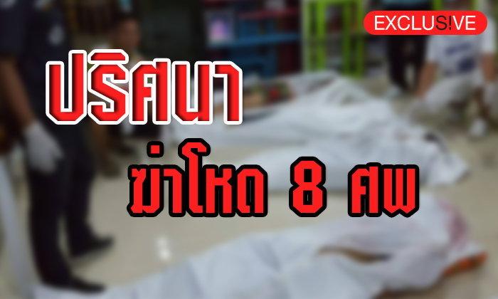 ไขปมปริศนา!! ฆาตกรฆ่าโหดยกครัว 8 ศพ