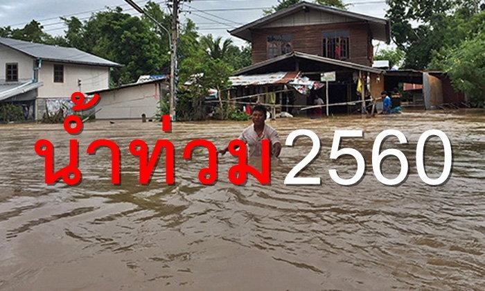 รายงานสถานการณ์น้ำท่วม วันที่ 30 ก.ค.60