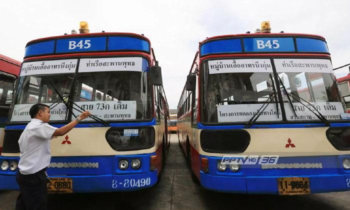 สรุป 7 วันทดลองรถเมล์ คนใช้แค่ 4 หมื่นเพราะยังสับสน