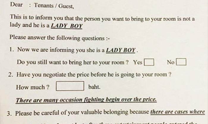 ตอบคำถาม 3 ข้อ โรงแรมส่งใบเตือน เมื่อแขกพากะเทยเข้าห้อง