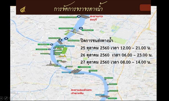 การปิดการจารจรทางน้ำ ในช่วงพระราชพิธีถวายพระเพลิงพระบรมศพ ตั้งเเต่วันที่ 25 - 27 ตุลาคม 2560