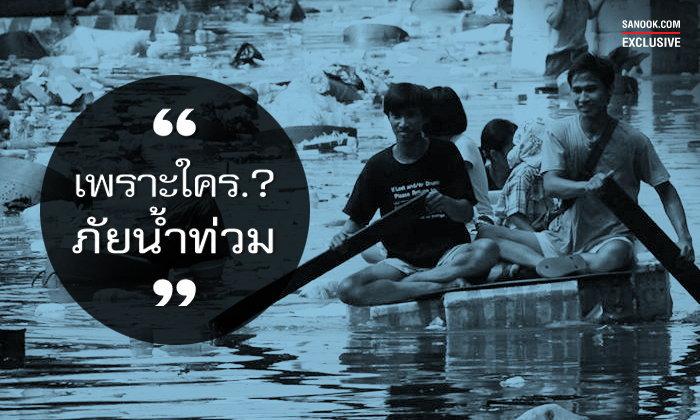 คำถามโลกแตก เพราะใคร.? ปัญหาน้ำท่วม กทม.