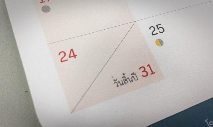 มติ ครม.หยุดปีใหม่ 30 ธ.ค. ถึง 2 ม.ค. แผนสัญจรใต้ 27-28 พ.ย.