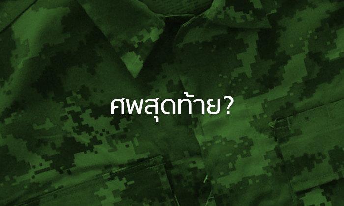 ย้อนรอย 7 ทหารเสียชีวิตปริศนา สังเวยบทลงโทษมรณะ