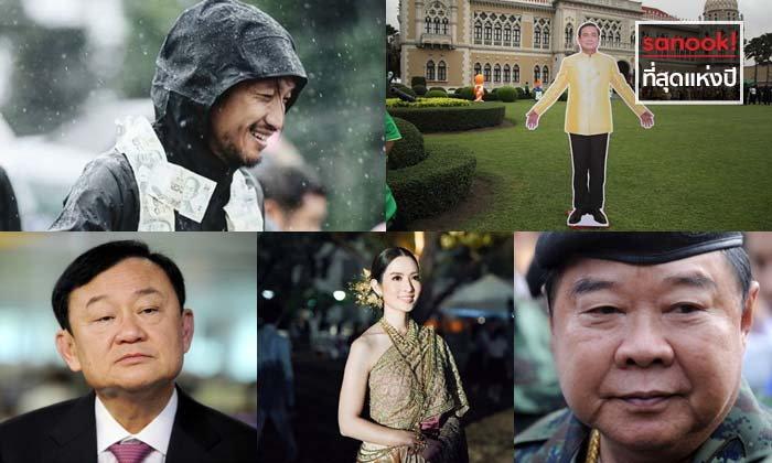 5 ประโยคเด็ด คนไทยไม่ลืม ปี 2560