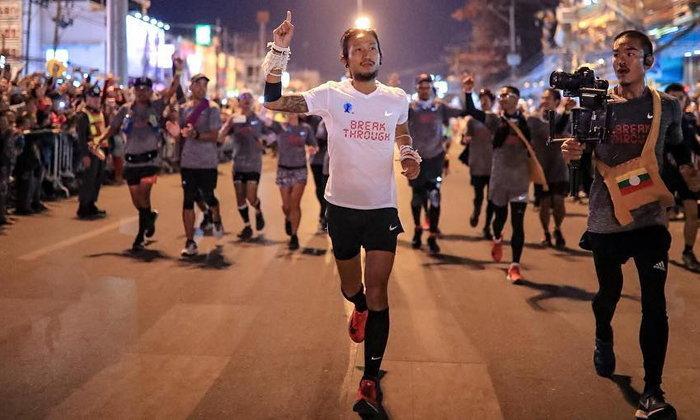 เผยสถิติ ตูน บอดี้สแลม คนไทยคนแรกวิ่งจากใต้สุด สู่เหนือสุดแดนสยาม