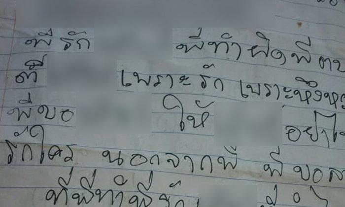 """หนุ่มเอามีดปักท้องตัวเอง เขียนจม.ถึงแฟน """"พี่ตบตีเพราะรัก"""""""