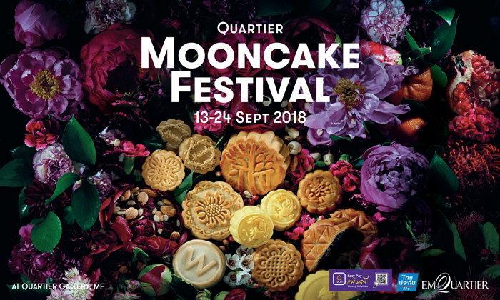 ครั้งแรก! กับขนมไหว้พระจันทร์ไส้มันหวานญี่ปุ่นแท้นำเข้าจากเกาะคิวชู  ในงาน Mooncake Festival 2018