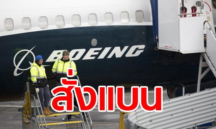 """""""737 แมกซ์"""" ไหวมั้ย? ทั่วโลกแห่ห้ามขึ้นบิน หลังดิ่งดับ 2 ครั้งในรอบ 5 เดือน"""