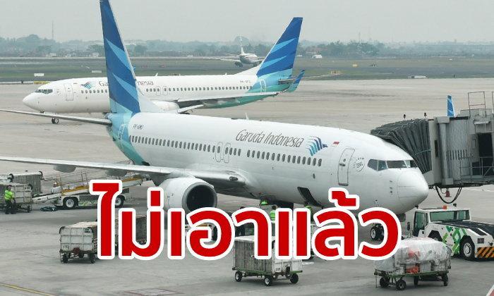การูด้า เบรกตัวโก่ง! ยกเลิกซื้อ 737 Max 8 รวดเดียว 49 ลำ หวั่นซ้ำรอยไลอ้อน-เอธิโอเปีย