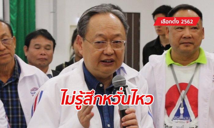 """""""พลังประชารัฐ"""" ไม่สะทกสะท้าน """"เพื่อไทย"""" จับขั้วตั้งรัฐบาล รอฟังแถลงบ่ายนี้"""