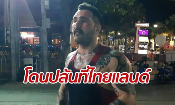 อะเมซิงไทยแลนด์ หนุ่มอิหร่านเดินพัทยาอยู่ดีๆ เงินหายเกลี้ยงเป็นหมื่น