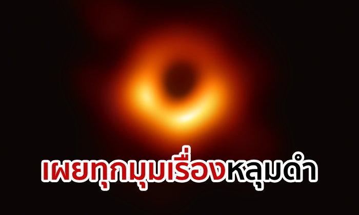 หลุมดำคืออะไร สถาบันวิจัยดาราศาสตร์แห่งชาติคลายสงสัย หลังเผยภาพหลุมดำครั้งแรก
