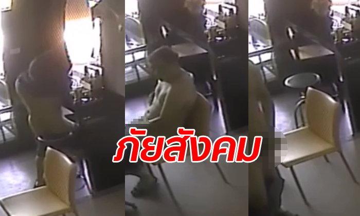 สาวร้านกาแฟช็อก! ชายโรคจิตมาในคราบลูกค้า แก้ผ้านั่งสไลด์หนอนโชว์กลางร้าน